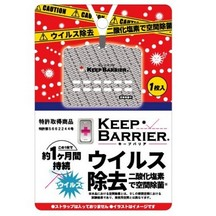 Блокатор вирусов KEEP BARRIER